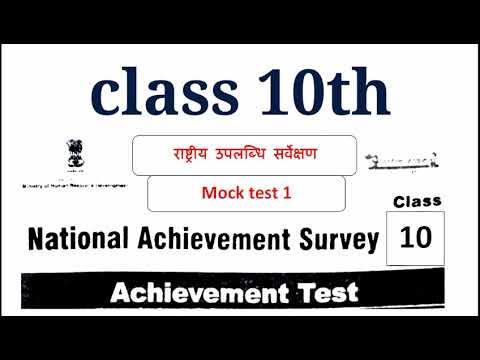 class 10 || NAS || National Achievement survey || MCQ question 2021 || Achievement tast class 10