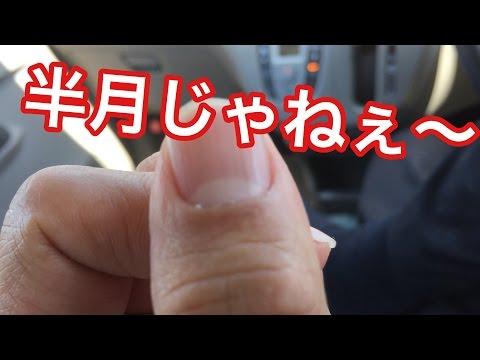 爪白い部分多い爪半月根元左右長さ違う訳を語ってみる