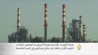 الأردن يوقع اتفاقية لاستيراد الغاز الإسرائيلي