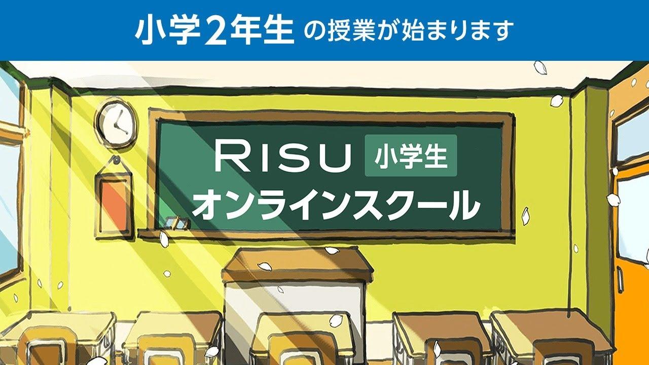 【5月28日】小学2年生 算数・国語・歯みがきをしよう!(RISU小学生オンラインスクール)