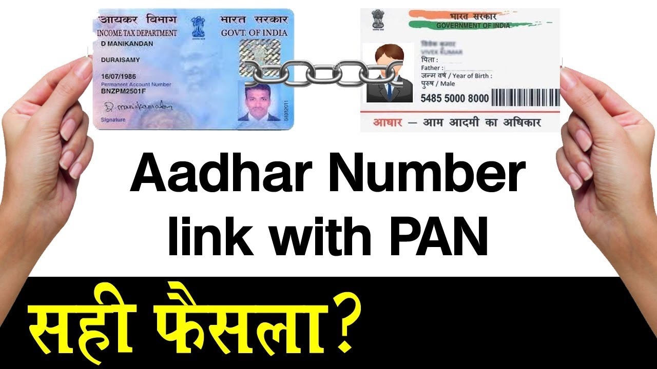 date extended  linking aadhar number with pan card  youtube