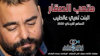 السامر الاردني 2020 متعب الصقار #دحية البنت تعيي عالطيب