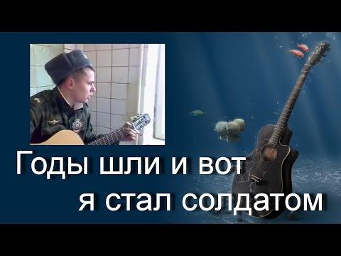 Слушать Армейские песни - ГОДЫ ШЛИ И ВОТ Я СТАЛ СОЛДАТОМ