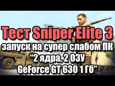Тест Sniper Elite
