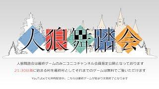 【人狼舞踏会-4th season-#5】遠吠え村!
