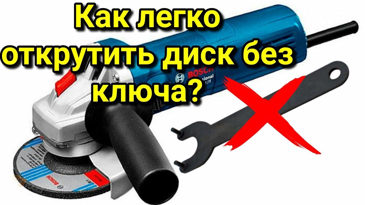 Как открутить КРУГ без Ключа на Болгарке 125 мм.
