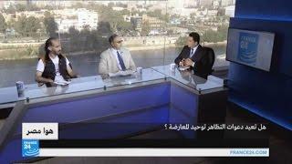 مصر.. هل تعيد دعوات التظاهر توحيد المعارضة؟