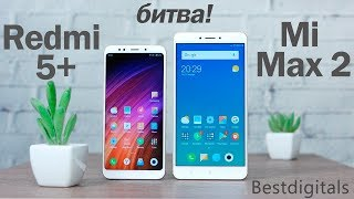 Xiaomi Redmi 5 Plus vs Xiaomi Mi Max 2 битва гигантов
