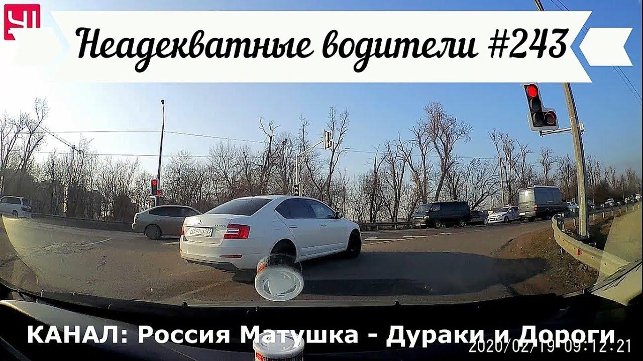 Неадекватные водители! Быдло на дороге! Подборка №243! Road Rage Compilation on Dashcam!