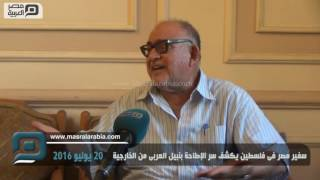 أول سفير مصري لدى فلسطين: المعبر أطاح بنبيل العربي من الخارجية