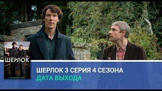 Шерлок 4 сезон 3 серия смотреть онлайн , утечки эпизода фильма Шерлок