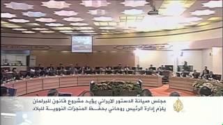 مجلس صيانة الدستور الإيراني يؤيد مشروع قانون للبرلمان