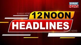 12Noon Headlines ||| 13th June 2021 ||| Kanak News Digital |||
