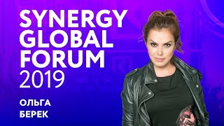 Ольга Берек  | Synergy Global Forum 2019 | Университет СИНЕРГИЯ