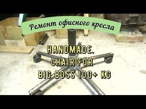 Ремонт офисного кресла для Босса 🔝 Крестовина 100➕ кг 🛠 Homemade Chair For A Big BOSS