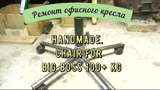 Жөндеу офистік креслолар үшін белсенділік танытуда   Крестовина 100➕ кг   Homemade chair for a Big BOSS