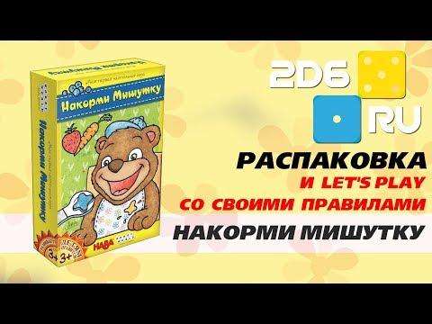 Накорми Мишутку - распаковка и реакция ребенка на детскую настольную игру