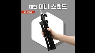 [대한 미니 스탠드 ST-3050] 컴팩트한 소형 조명…