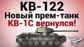 КВ-122 - Новый прем-танк - старый КВ-1С вернулся!(КВ-122 это что-то настолько родное и знакомое, как никакая другая новинка. Секрет в том, что это никакая не..., 2016-12-11T06:00:00.000Z)