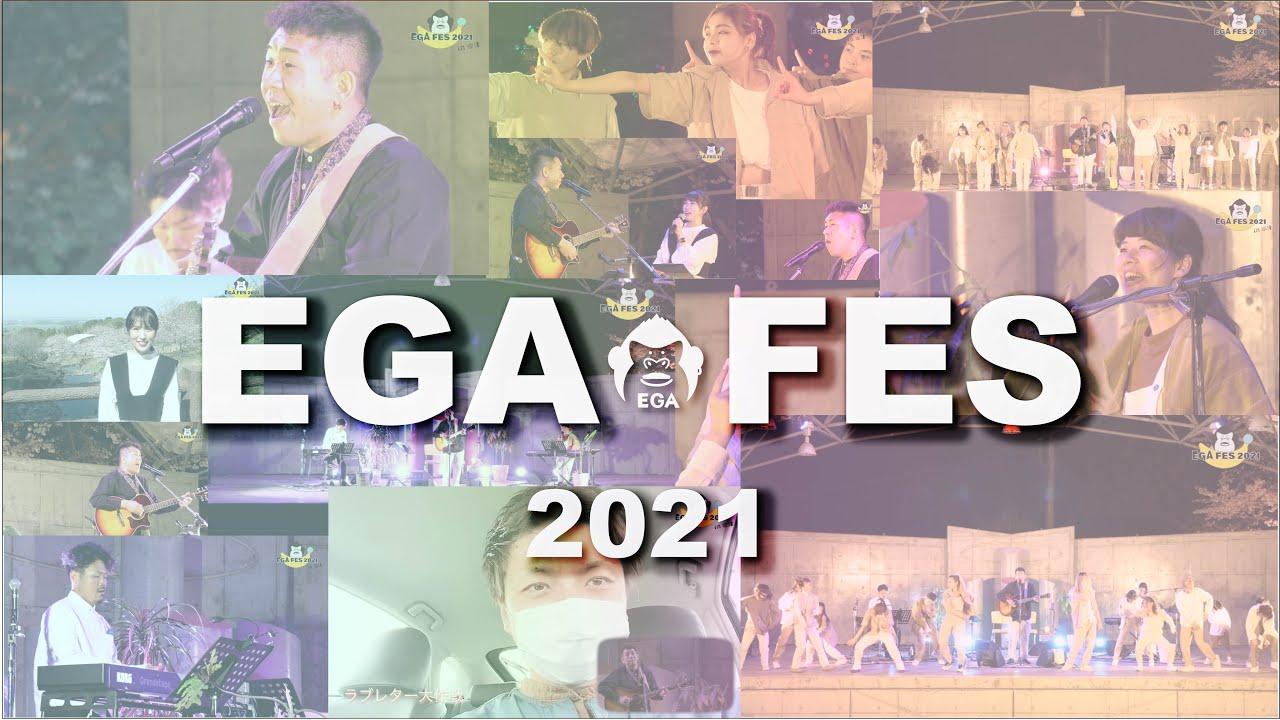 EGA FES 2021 (再アップ)