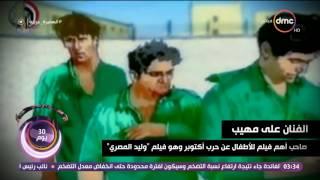 السفيرة عزيزة - علي مهيب... صاحب أهم فيلم للأطفال عن حرب اكتوبر... الأب الروحي للرسوم المتحركة