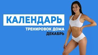 КАЛЕНДАРЬ Тренировок ДЕКАБРЬ 2018 Фитнес дома / ПРОГРАММА ТРЕНИРОВОК