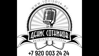 Ведущий Денис Сотников. Ведущий на свадьбу, корпоратив в Нижнем Новгороде. Тамада.