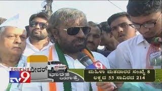 TV9 Bharata Yatre: Bidar Voters Opinion on BJP Bhagwantha Khuba, Congress Eshwar Khandre