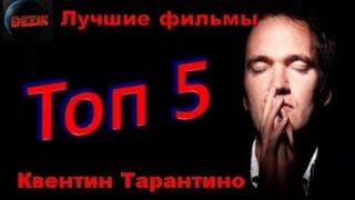 Топ 5 Лучшие фильмы  Квентина Тарантино – Режиссер  Квентин Тарантино