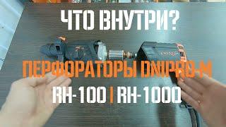 Приехали! Перфораторы Dnipro-M RH-100 RH-100Q | Обзор инструментов 2019 | Что Внутри?