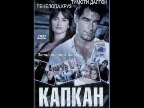 Капкан (Framed) (1992)