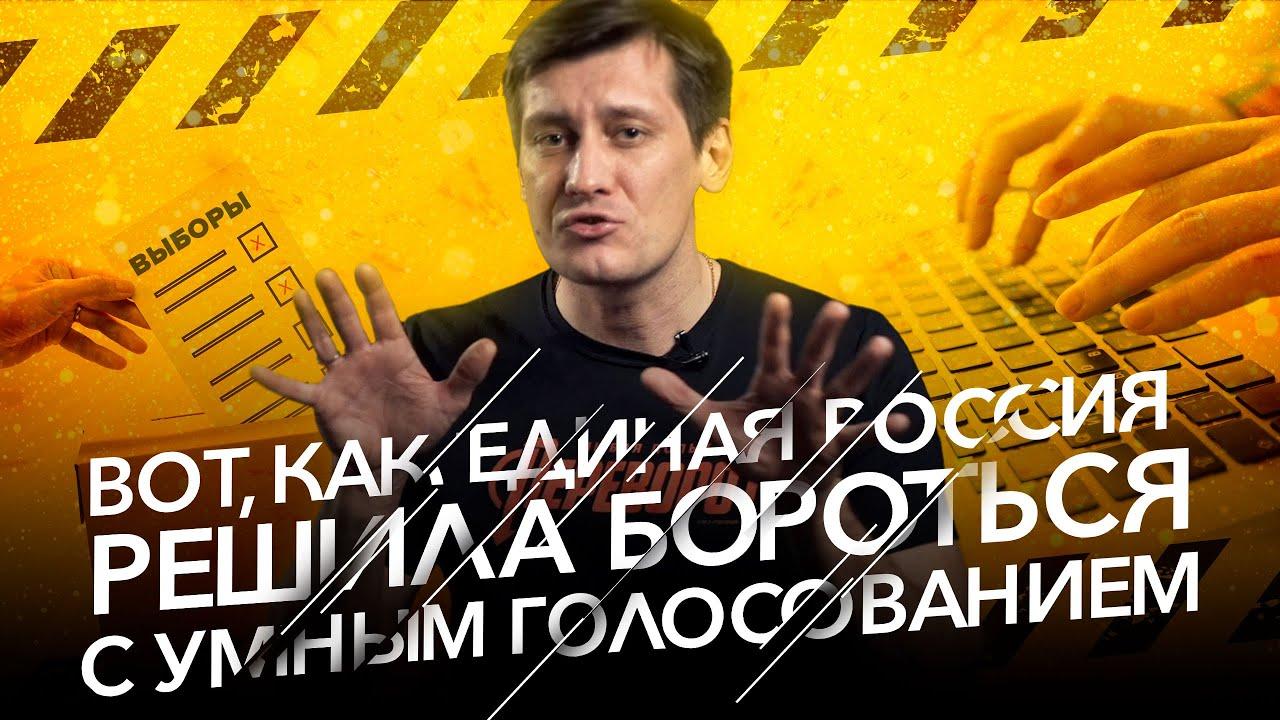 Вот, как Единая Россия решила бороться с умным голосованием. 0+ / Дмитрий  Гудков - YouTube