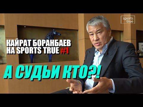 """Боранбаев на Sports True #1: """"от правды не убежишь"""" и очковтирательство / Sports True"""