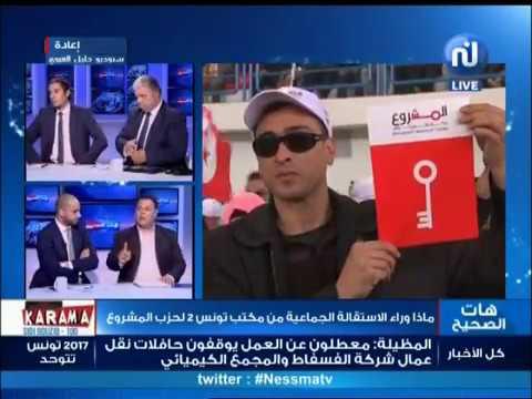 """هات الصحيح ليوم الثلاثاء 04 أفريل 2017 مع ضيف الحصة """"حمدي مليتي"""""""