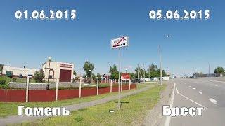 Соло велопоход по Беларуси (Гомель - Брест) трейлер