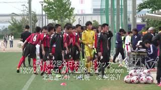 全日本U-15大会2018(1) 札幌U-15vs.刈谷JY