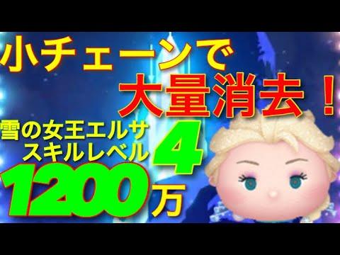 ツムツム 雪の女王エルサ スキル6