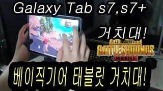 갤럭시탭s7, GalaxyTabS7, 거치대, 베이직기…