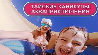 В отпуск с тремя детьми: ТАЙСКИЕ ГОРКИ