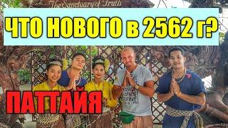 Чем заняться в Паттайе кроме пляжа? Таиланд 2019 Храм Истины. Thailand 2019. Pattaya