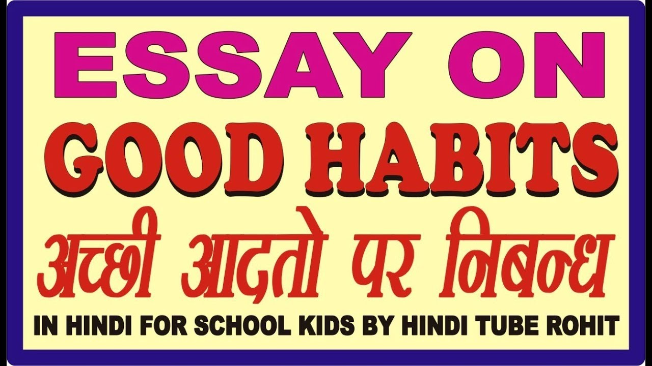 Compare And Contrast Essay Topics For High School Essay On Good Habits In Hindi For School Kids By Hindi Tube Rohit Narrative Essay Thesis also Analysis Essay Thesis Example Essay On Good Habits In Hindi For School Kids By Hindi Tube Rohit  Examples Of Thesis Statements For Argumentative Essays