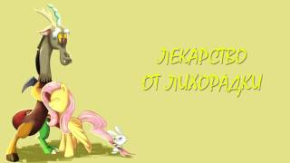 My Little Pony/Фанфик - Лекарство От Лихорадки