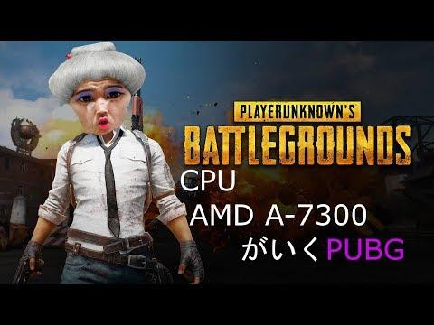 PUBG - CPU AMD A4-7300がいくPUBG #1