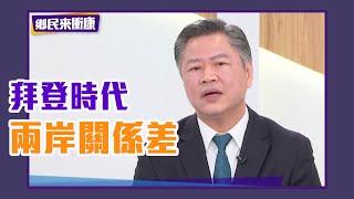 拜登時代!專家:兩岸關係差、台灣變棋子【Yahoo TV #鄉民來衝康】