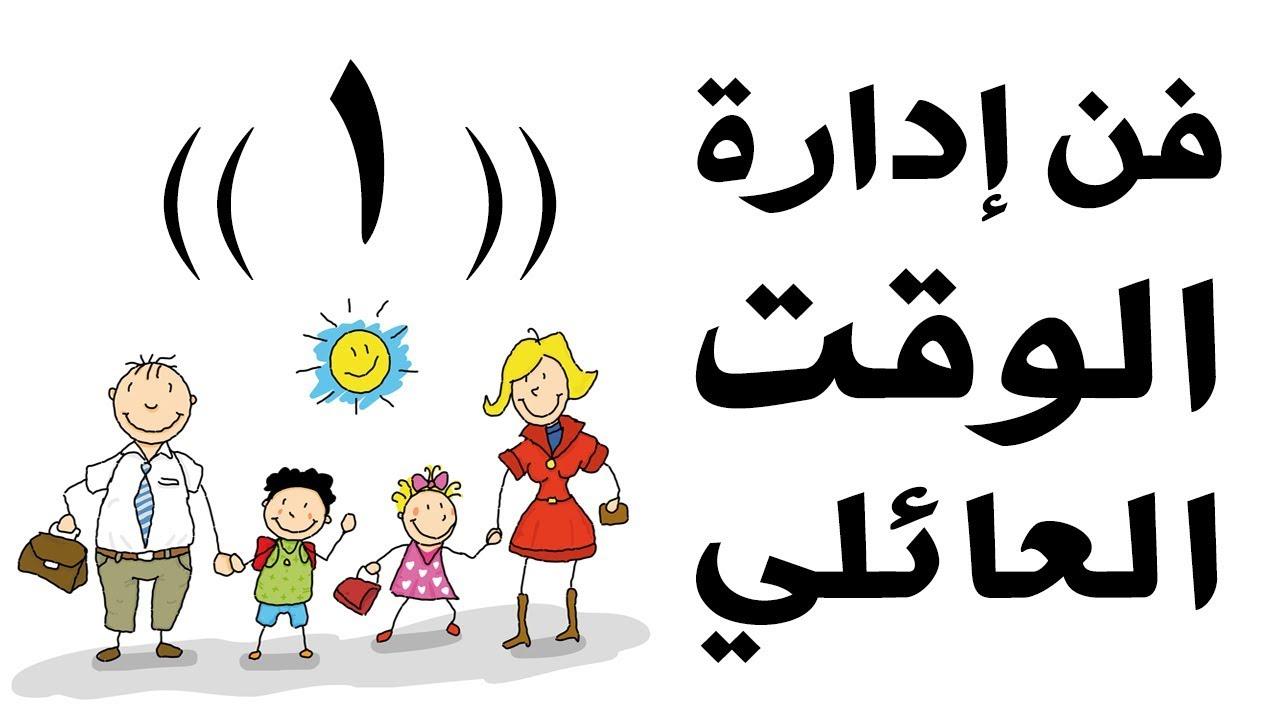 برنامج ادارة الوقت العائلي 1 د جاسم المطوع Youtube