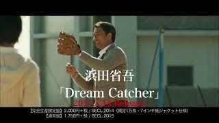 浜田省吾 『「Dream Catcher」発売決定!』