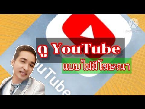 ดู #YouTube ไม่มีโฆษณา