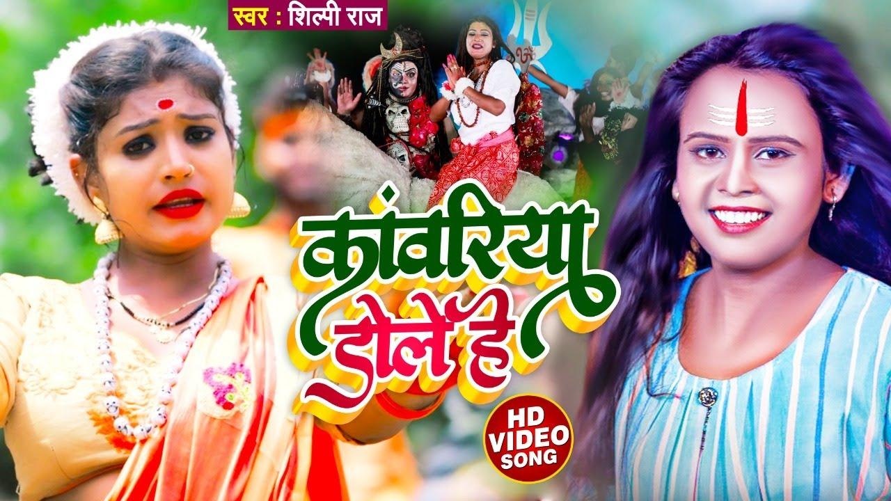 #Video | कांवरिया डोले हे | #Shilpi Raj | Kanwariya Dole He | Bhojpuri BolBam Song 2021