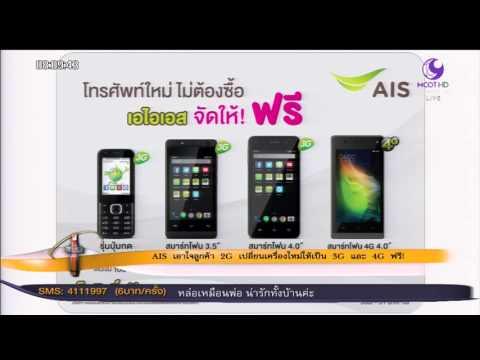 AIS เอาใจลูกค้า 2G เปลี่ยนเครื่องใหม่ให้เป็น 3G และ 4G ฟรี!