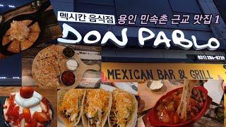 용인 민속촌 보라동 근교 맛집1 - 멕시칸 음식점 DO…